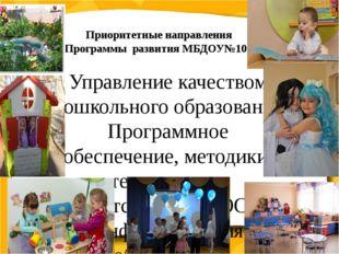 Приоритетные направления Программы развития МБДОУ№102 Управление качеством до