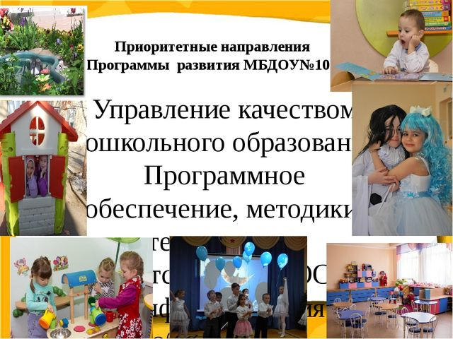 Приоритетные направления Программы развития МБДОУ№102 Управление качеством до...