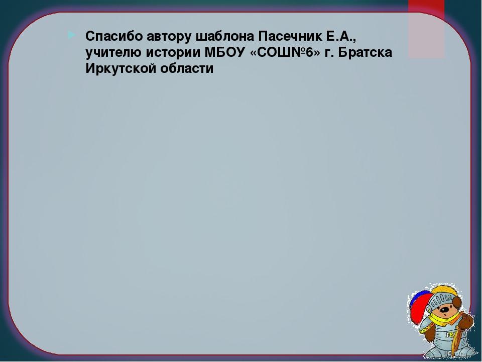 Спасибо автору шаблона Пасечник Е.А., учителю истории МБОУ «СОШ№6» г. Братска...
