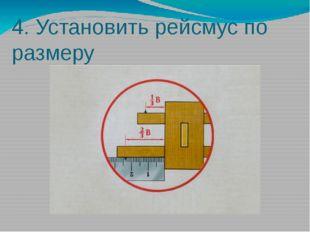 4. Установить рейсмус по размеру