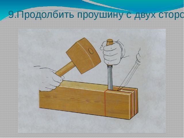 9.Продолбить проушину с двух сторон