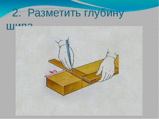 2. Разметить глубину шипа