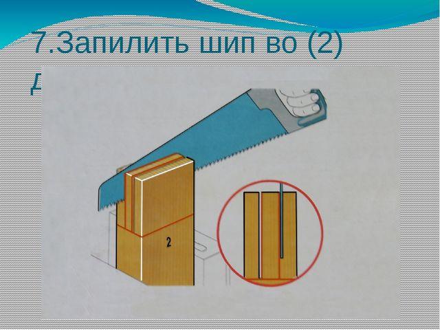 7.Запилить шип во (2) детали