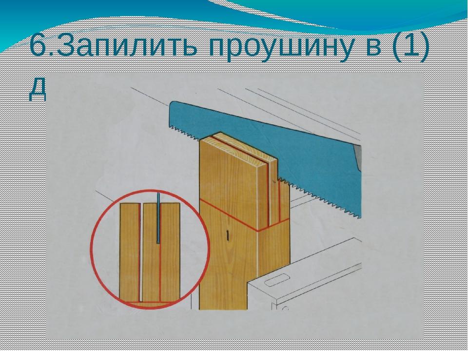 6.Запилить проушину в (1) детали