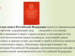 Красная книга Российской Федерацииявляется официальным документом, содержащ
