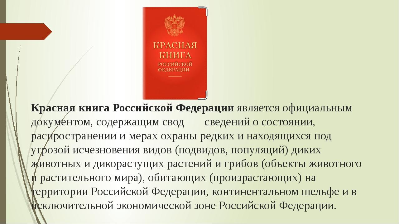 Красная книга Российской Федерацииявляется официальным документом, содержащ...