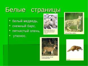 Белые страницы белый медведь, снежный барс, пятнистый олень, утконос.
