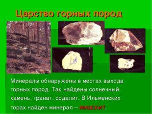 Царство горных пород Минералы обнаружены в местах выхода горных пород. Так на