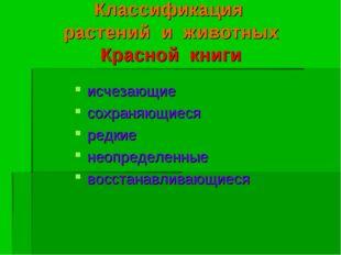 Классификация растений и животных Красной книги исчезающие сохраняющиеся редк
