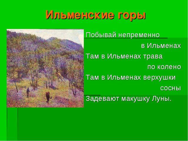 Ильменские горы Побывай непременно в Ильменах Там в Ильменах трава по колено...