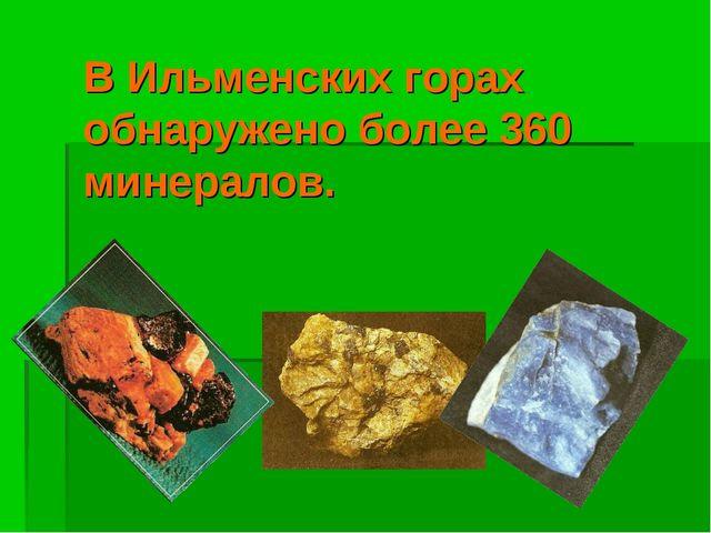 В Ильменских горах обнаружено более 360 минералов.