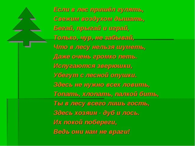 Если в лес пришёл гулять, Свежим воздухом дышать, Бегай, прыгай и играй, Толь...