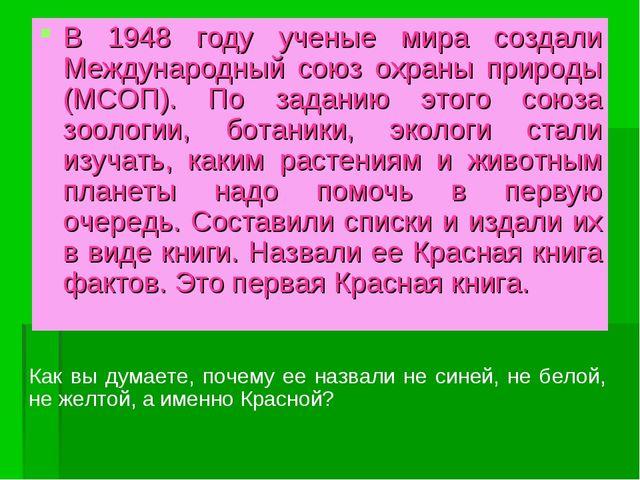 В 1948 году ученые мира создали Международный союз охраны природы (МСОП). По...