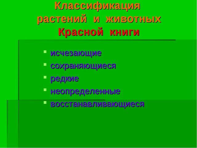 Классификация растений и животных Красной книги исчезающие сохраняющиеся редк...