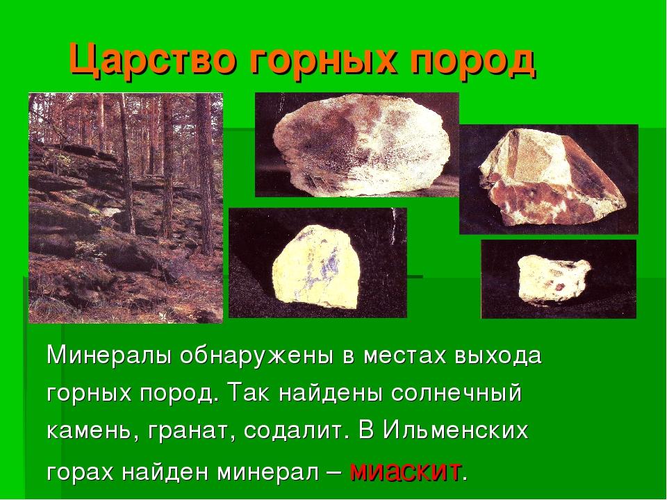 Царство горных пород Минералы обнаружены в местах выхода горных пород. Так на...