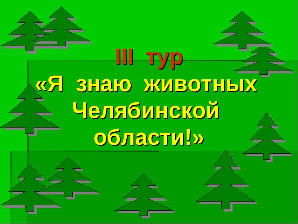 III тур «Я знаю животных Челябинской области!»