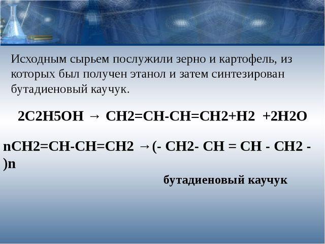 2С2Н5ОН → СН2=СН-СН=СН2+Н2 +2Н2О nСН2=СН-СН=СН2 →(- CH2- CH = CH - CH2 - )n...