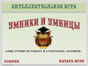 БЛИЦ-ТУРНИР ПО РОМАНУ И.А.ГОНЧАРОВА «ОБЛОМОВ»