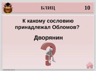 БЛИЦ 10 Дворянин К какому сословию принадлежал Обломов?