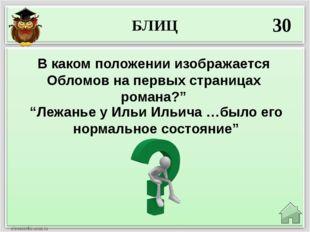 """БЛИЦ 30 """"Лежанье у Ильи Ильича …было его нормальное состояние"""" В каком положе"""