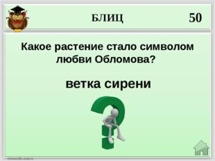 БЛИЦ 50 ветка сирени Какое растение стало символом любви Обломова?