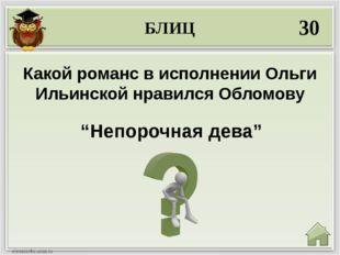 """БЛИЦ 30 """"Непорочная дева"""" Какой романс в исполнении Ольги Ильинской нравился"""