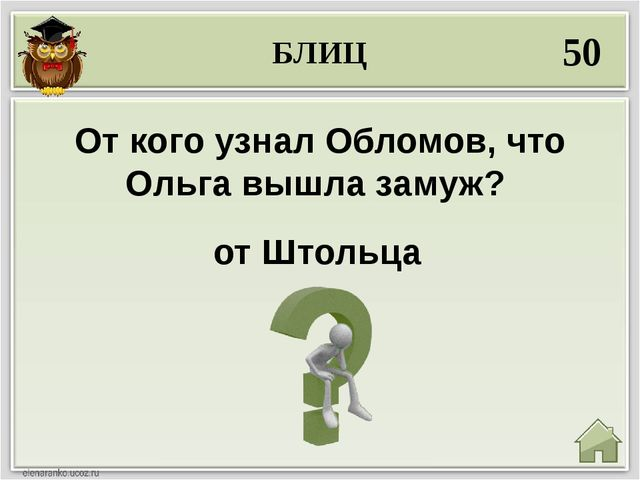 БЛИЦ 50 от Штольца От кого узнал Обломов, что Ольга вышла замуж?