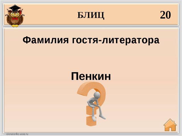 БЛИЦ 20 Пенкин Фамилия гостя-литератора