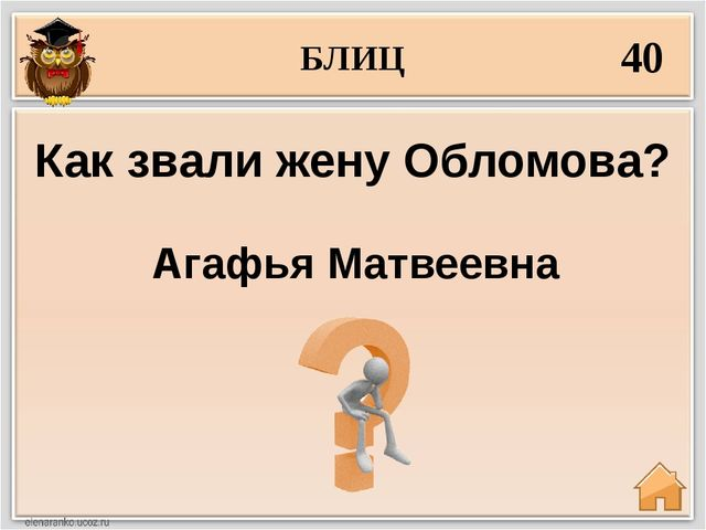 БЛИЦ 40 Агафья Матвеевна Как звали жену Обломова?