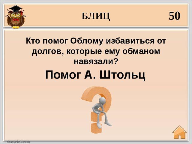 БЛИЦ 50 Помог А. Штольц Кто помог Облому избавиться от долгов, которые ему об...