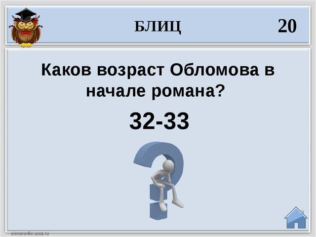 32-33 Каков возраст Обломова в начале романа? БЛИЦ 20
