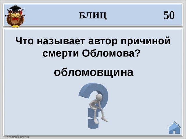 обломовщина Что называет автор причиной смерти Обломова? БЛИЦ 50