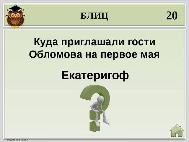 БЛИЦ 20 Екатеригоф Куда приглашали гости Обломова на первое мая