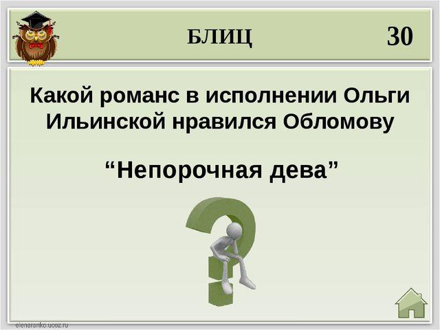 """БЛИЦ 30 """"Непорочная дева"""" Какой романс в исполнении Ольги Ильинской нравился..."""