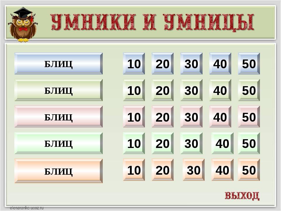 10 20 30 40 50 10 20 30 40 50 10 20 30 40 50 10 20 30 40 50 10 20 30 40 50 БЛ...