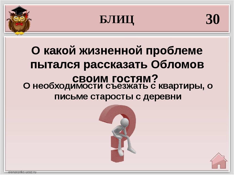 БЛИЦ 30 О необходимости съезжать с квартиры, о письме старосты с деревни О ка...