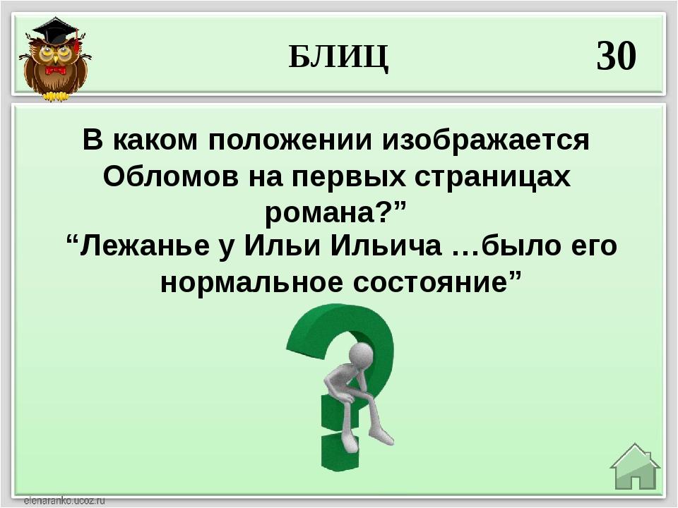 """БЛИЦ 30 """"Лежанье у Ильи Ильича …было его нормальное состояние"""" В каком положе..."""