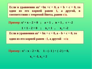 Пример: х2 + х – 2 = 0 ; а = 1 , в = 1 , с = -2 1 + 1 – 2 = 0 ; х1 = 1 , х2 =