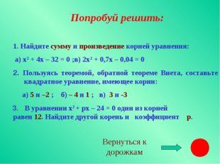 Попробуй решить: 1. Найдите сумму и произведение корней уравнения: а) х2 + 4х