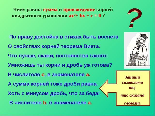 Чему равны сумма и произведение корней квадратного уравнения ax2+ bx + c = 0...