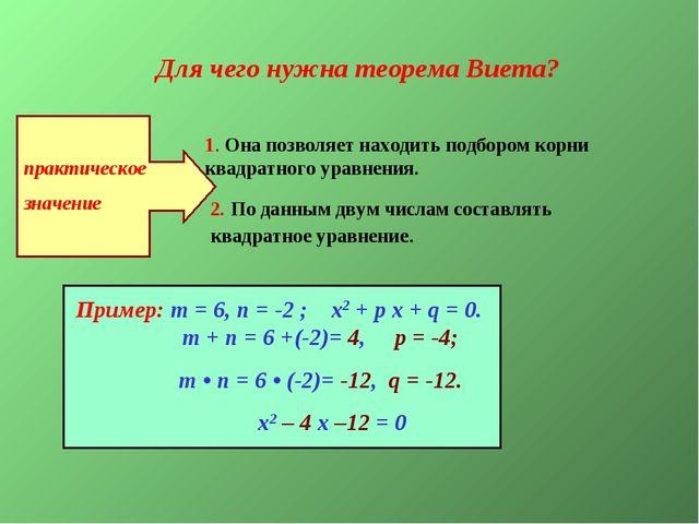 Для чего нужна теорема Виета? 1. Она позволяет находить подбором корни квадра...