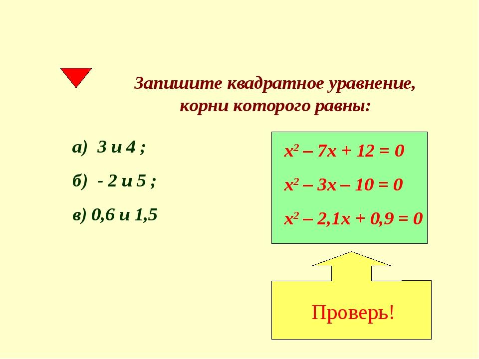 а) 3 и 4 ; б) - 2 и 5 ; в) 0,6 и 1,5