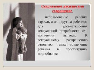 Сексуальное насилие или совращение использование ребенка взрослым или другим