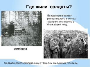 Большинство солдат располагалось в окопах, траншеях или просто в ближайшем ле