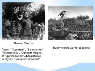 """Леонид Утесов Песни: """"Жди меня"""", """"В землянке"""", """"Тёмная ночь"""", """"Одессит Мишка"""