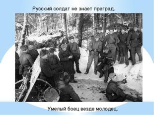 Русский солдат не знает преград. Умелый боец везде молодец.