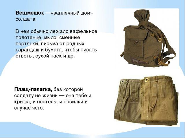 Вещмешок—«заплечный дом» солдата. В нем обычно лежало вафельное полотенце, м...