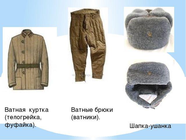 Ватная куртка (телогрейка, фуфайка). Ватные брюки (ватники). Шапка-ушанка