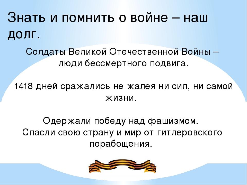 Знать и помнить о войне – наш долг. Солдаты Великой Отечественной Войны – люд...