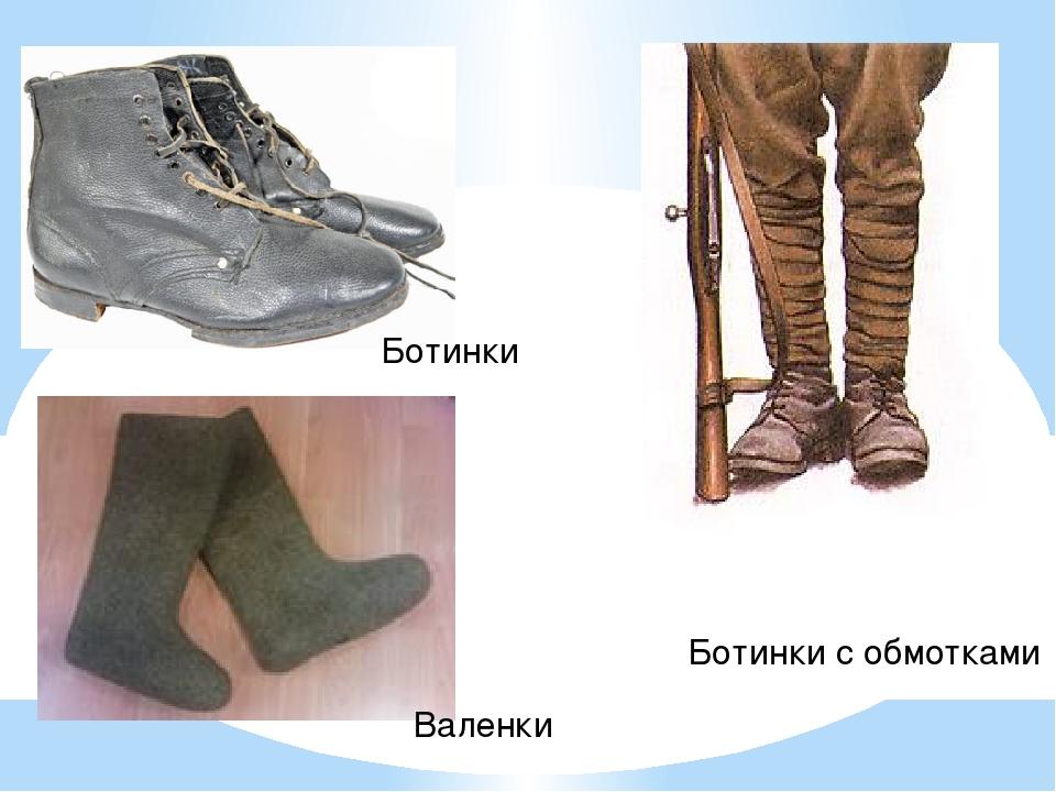 Ботинки с обмотками Ботинки Валенки